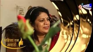 #voiceofpanipat #mahilaratanaward पहले पति की मौत,दूसरे ने लड़किया रखने से किया इंकार