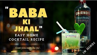 How to make Cocktail with Vodka & Capsicum | Home Cocktail Recipes | cocktails India | In Hindi