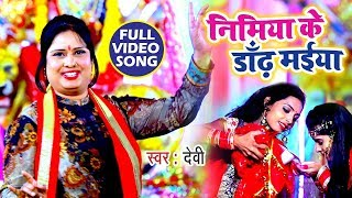 Nimiya Ke Dandh Maiyya | निमिया के डाँढ़  मईया | Devi | Bhojpuri Video Song | Devi geet 2019