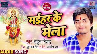 #भोजपुरी का नया धमाकेदार #देवी_गीत #Rahul Nishad - Maihar Ke Mela -New Devi Geet 2019 - मईहर के मेला