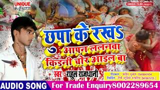 Aa Gail Kidani Chor | Kidani Chor Viral Bhojpuri Song 2019 | Rahul Rajdhani