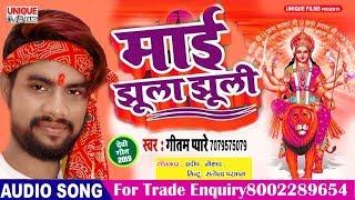 Latest Bhojpuri Bhakti Song 2019 ( Maai Jhula Jhuli ) - Geetam Pyare |