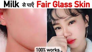 Milk को ऐसे use करके पाएँ Fair Glowing Skin पहली बार में | JSuper Kaur