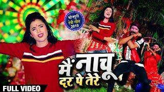 HD VIDEO - मैं नाचू मईया दर पे तेरे | Dimpal Singh का Devi Geet | Bhojpuri Navratri Song