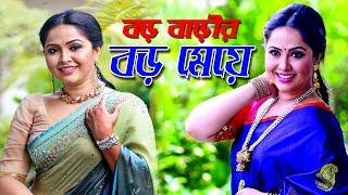 বড় বাড়ীর বড় মেয়ে | Boro Barir Boro Meye | Bangla Comedy Natok 2019