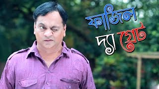 Fazil The Great | ফাজিল দ্যা গ্রেট | Mir Sabbir | Zahid Hasan | Bangla Comedy Natok 2019