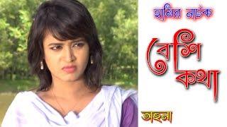 বেশি কথা | Beshi Kotha | Ahona funny Natok | Bangla New Funny Natok 2019 | Bangla Natok