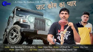 जाट कोम का प्यार//Kala Masudpur //INDIAN HR MUSIC, New Most Popular Haryanvi DJ Songs Of 2019