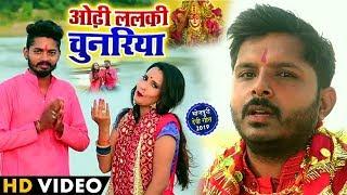 New Bhojpuri Devi Geet 2019 - ओढ़ी ललकी चुनरिया - Sadanand Yadav - Navratri Bhakti Songs