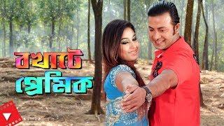 শাকিব খান ও অপু বিশ্বাসের সিনেমা । Shakib khan apu movie l  Bengali Movie l  বাংলা মুভি l Ks Tv l