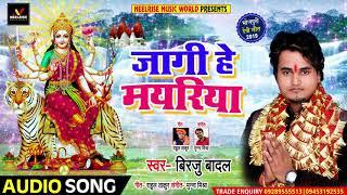 जागी हे मयरिया Jagi He Mayriya | Birju Badal का New Bhojpuri Navratri Songs 2019