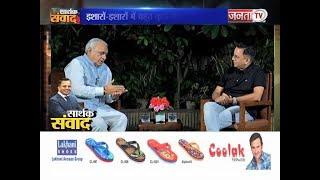 #SARTHAKSAMVAD || #BHUPINDER_HOODA अलग राह चुनने से क्यों पलटे ? #JANTATV