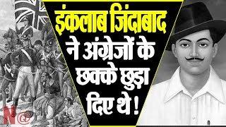 Shaheed  Bhagat Singh की 112 वी जयंती आज…. देखिए Bhagat Singh की जिंदगी के अनसुने पहलु !