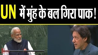 UNITED NATIONS में भारत ने Pakistan को धो डाला || Navtej TV || PM Modi || Imrankhan
