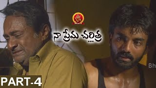 Naa Prema Charitra Telugu Movie Part 4 ||  Maruthi, Mrudhula Bhaskar || Bhavani HD Movies