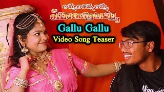 Gallu Gallu Video Song Teaser | Ammalaganna Amma Mulaputamma Movie