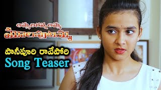 Panipuri Video Song Teaser | Ammalaganna Amma Mulaputamma Movie Video Songs