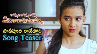 Panipuri Video Song Teaser | Ammalaganna Amma Mulaputamma Movie Video Songs