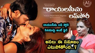 Rayalaseema Love Story Movie Public Talk | Rayalaseema Love Story Movie Review