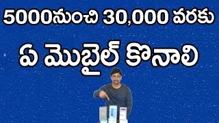 Best mobiles under 5000 to 30,000 Telugu offers