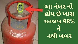 How to check gas cylinder expiry date    ગેસ સિલિન્ડર પર લખેલા આ નંબર નો અર્થ