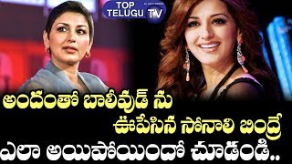 Actress Sonali Bendre Health Condition Update || Actress Sonali Bendre Cancer || Top Telugu TV