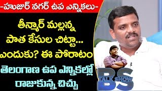 Teenmar Mallanna (Naveen Kumar) About His Case | Huzurnagar By Elections 2019 | BS Talk Show