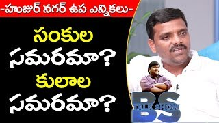 Teenmar Mallanna ( Naveen Kumar ) About Huzurnagar By Elections 2019 | BS Talk Show | Top Telugu TV