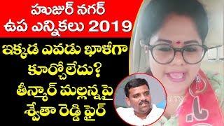 BJP Leader Swetha Reddy Comments on Teenmar Mallanna (Naveen Kumar) | huzuernagar By Elections 2019