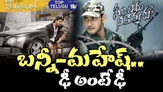 Movie Release Date War Between Mahesh Babu & Allu Arjun | Tollywood Films In Telugu | Top Telugu TV