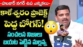 Teenmar Mallanna About Telangana State Development And Kaleshwaram Project | Huzurnagar By Elections
