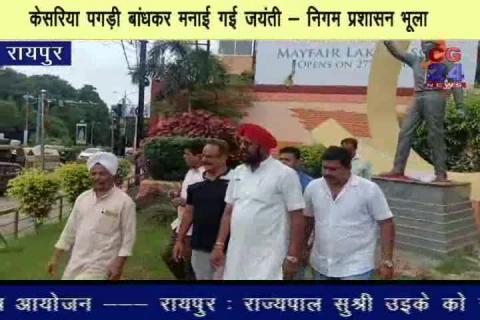 भगत सिंह जी को केसरिया पगड़ी बांधकर मनाई गई जयंती
