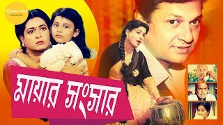 Bangla Old Movie | Mayar Sansar | মায়ার সংসার | Sabana | Alamgir | Bangla Super Hit Movie