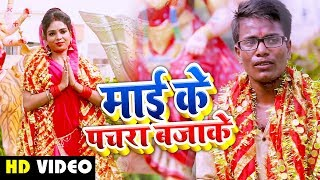 HD Video - माई के पचरा बजाके - Rockey Roushan Raja - Maai Ke Pachra Bajake - Special Navratri Songs