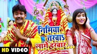HD VIDEO - निमिया तरवा लागे दरबार - Alok Anish Yadav - New Devi Song 2019