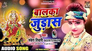 बालका जुड़ासा - Sweta Tiwari - Balaka Judasa - Superhit Devi Geet 2019