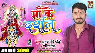 माँ के दर्शन - Arun Chaubey - Maa Ke Darshan - Nisha Singh - Superhit Devi Geet 2019