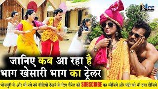 Bhag Khesari Bhag के Trailer को लेकर क्या बोली Khesari की हीरोइन Smriti Sinha