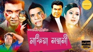 Mafiya Shontrash | মাফিয়া সন্ত্রাসী | Manna | Purnima | Afjal Hossain | Manna Bangla Action Movie