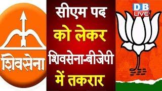 CM पद को लेकर Shivsena-BJP में तकरार | पार्टी प्रमुख Uddhav Thackeray का बड़ा बयान  |#DBLIVE