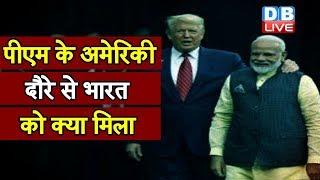 PM के America दौरे से भारत को क्या मिला | America दौरे से देश को नहीं मिला फायदा !#DBLIVE