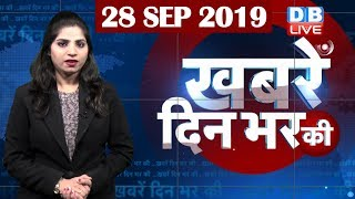 Din bhar ki badi khabar | News of the day, Hindi News India, haryana maharashtra election| #DBLIVE