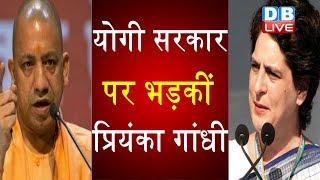 CM Yodi सरकार पर भड़कीं Priyanka Gandhi | महिला सुरक्षा के मुद्दे पर उठाए सवाल |#DBLIVE