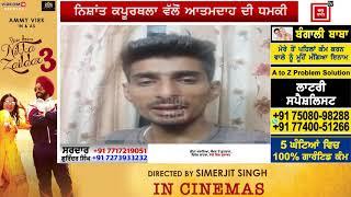 NishantKapurthala ने रोकी आत्महत्या, लेकिन सरकार को दी चेतावनी