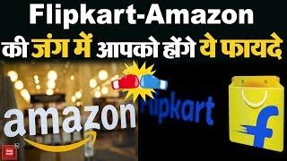 Flipkart और Amazon में offers की जंग! ऐसी है तैयारी