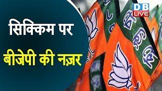 Sikkim पर BJP की नज़र | Sikkim में बीजेपी -SKM का गठबंधन |#DBLIVE