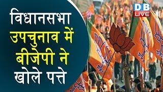 विधानसभा उपचुनाव में BJP ने खोले पत्ते   BJP ने 32 प्रत्याशियों की सूची जारी की  #DBLIVE