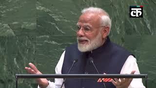 UNGA में पीएम मोदी का संबोधन: दुनिया को युद्ध नही बुद्ध दिया