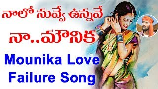 Nalo Nuvve Unnave Mounika | Love Failure Song | Telangna Folk Songs | Palle Patalu | Top Telugu TV