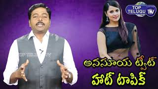 Jabbardasth Anchor Anasuya Sensational Tweet About Her Beauty | Jabbardsth Comedy | Top Telugu TV